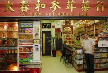 大春和参茸药行 Tai Choon Foh & Company