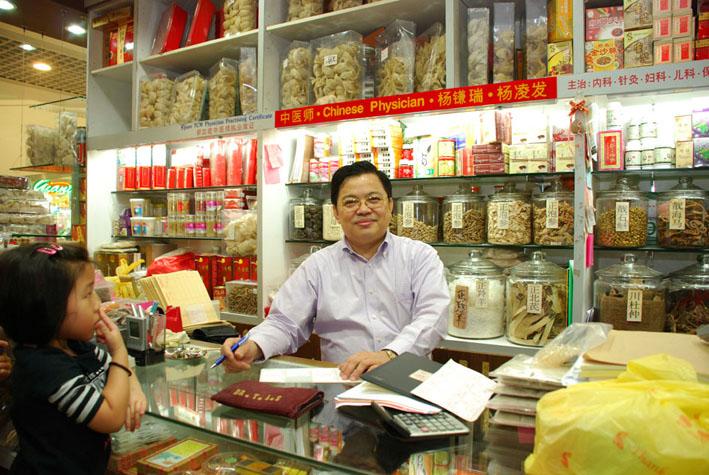 大开参茸药行私人有限公司 Dah Kai Medical & Dept Store Pte Ltd