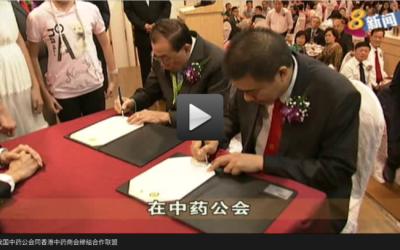 我国中药公会同香港中药商会缔结合作联盟