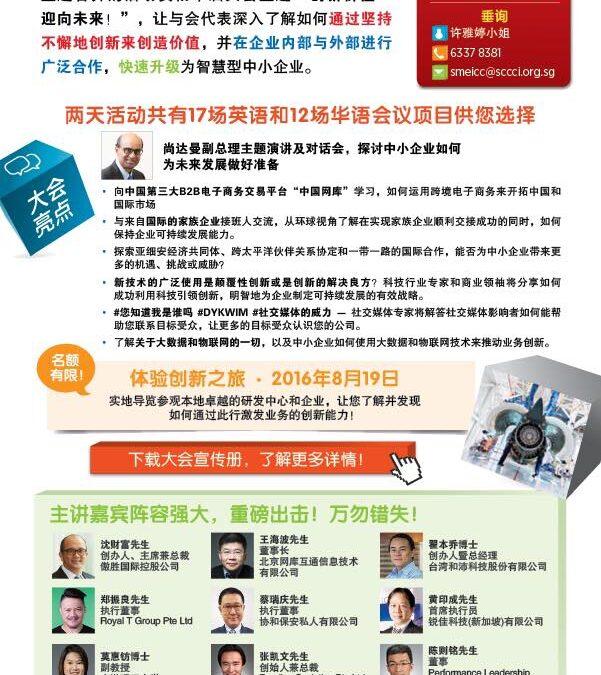 第18届中小型企业大会/第19届资信商业大会/SME XPO 2016中小企业博览会