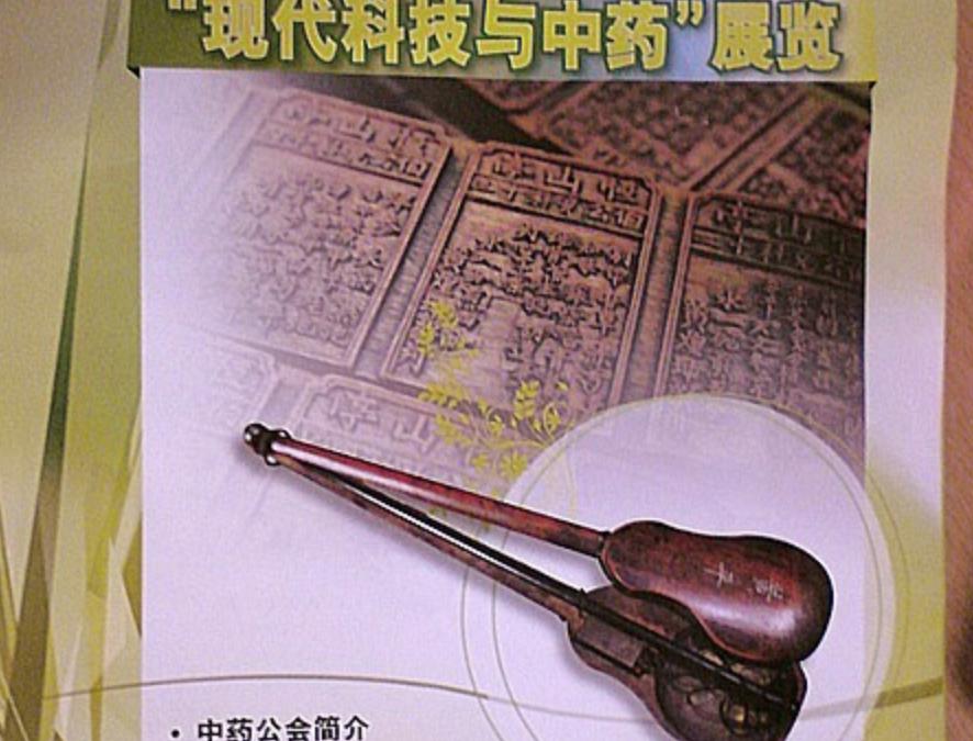 博文回顾:2010年参观中药展