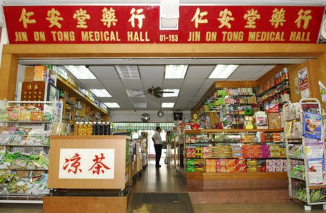 仁安堂药行 Jin On Tong Chinese Medical Hall