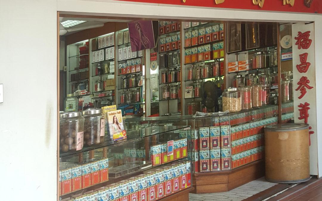 福昌参茸行贸易私营有限公司 Fook Chang Trading Pte Ltd