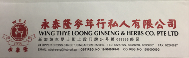 永泰隆参茸行私人有限公司 WING THYE LOONG GINSENG & HERBS CO. PTE LTD