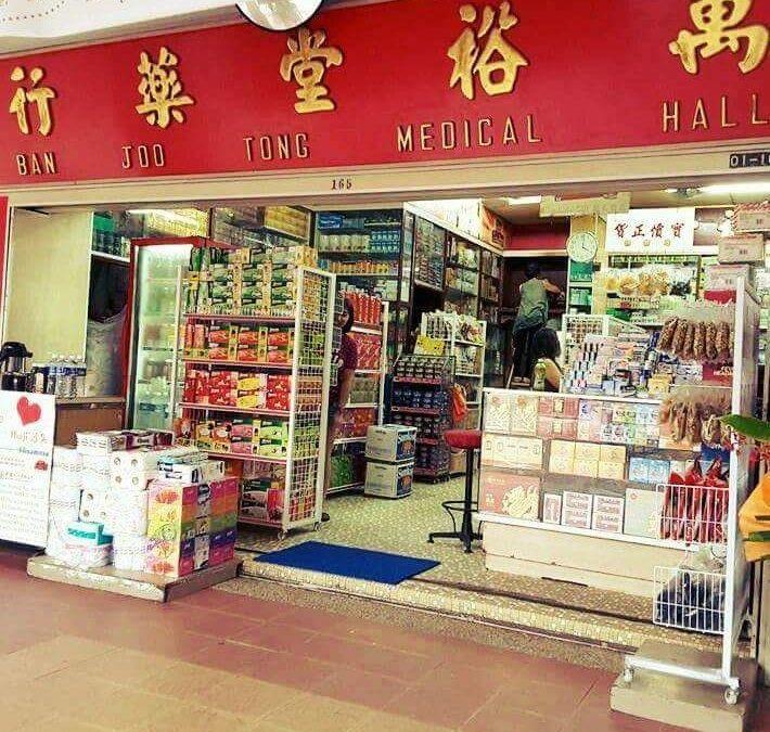 万裕堂 Ban Joo Foh Medicine Store