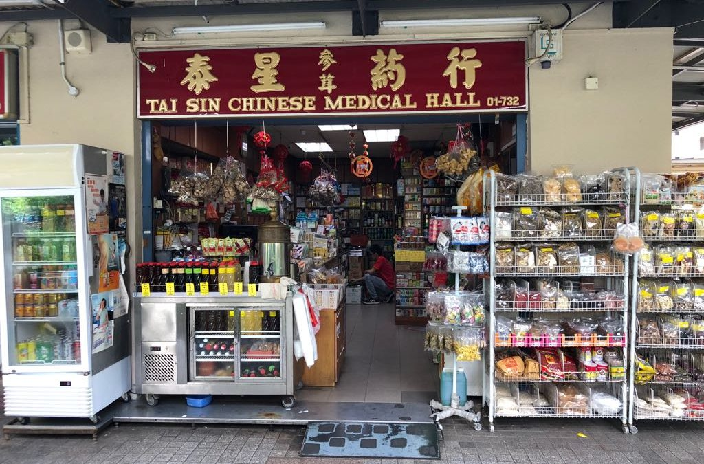 泰星参茸药行 Tai Sin Chinese Medical Hall