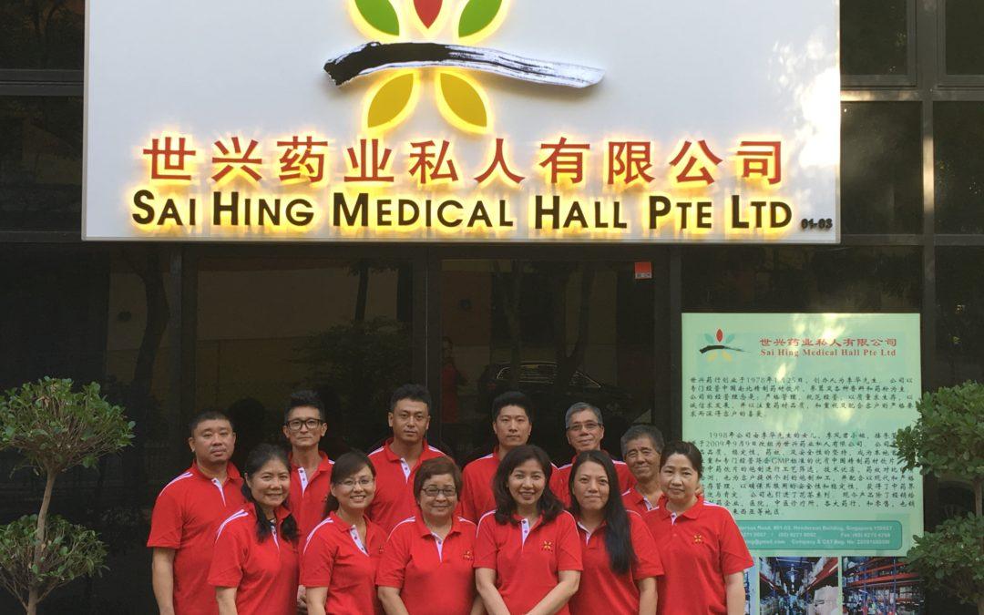 世兴药业私人有限公司 Sai Hing Medical Hall Pte Ltd