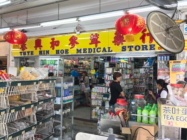 泰兴和参茸药行 THYE HIN HOE MEDICAL STORE